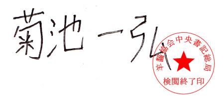 サイン(印章付)