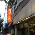 羊齧協会 羊肉好きのための理想実現機関-【東】小城(西川口)