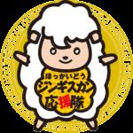 北海道遺産ジンギスカン応援隊